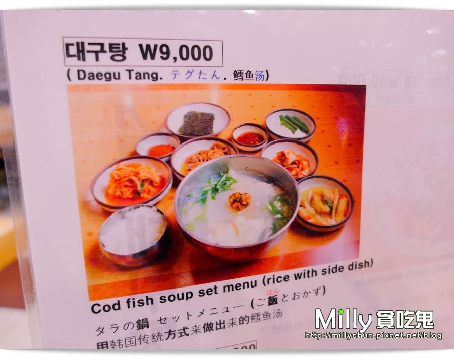 釜山鱈魚湯 00022.jpg