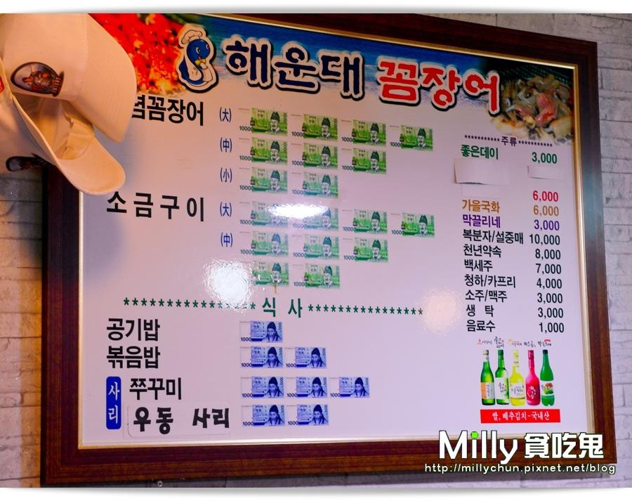 釜山烤盲鰻 00008.jpg