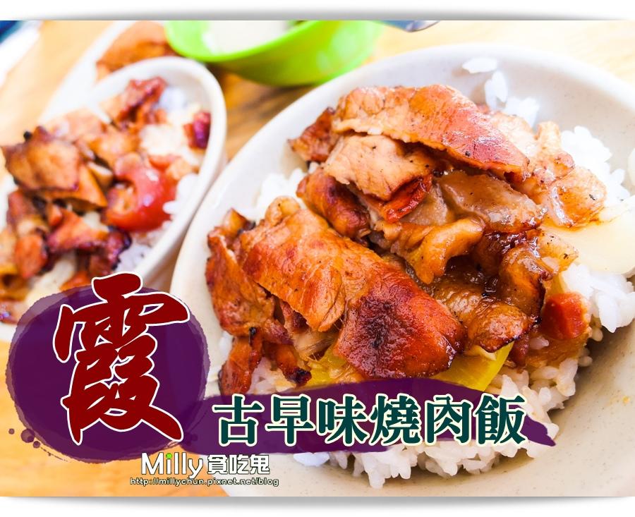 霞燒肉飯01.jpg