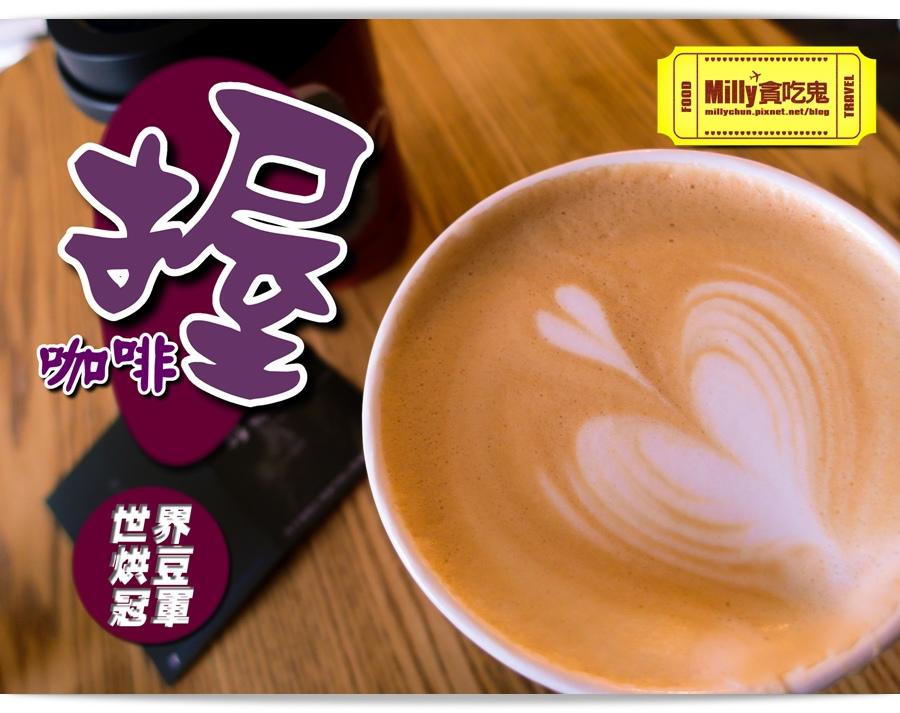 握咖啡-Milly貪吃鬼 00032.jpg