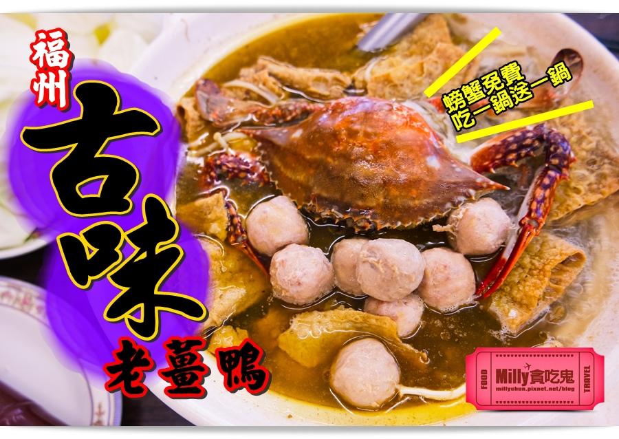 古味老薑鴨 螃蟹 084.jpg