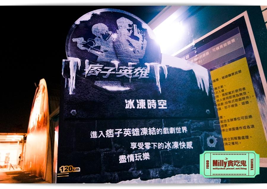 痞子英雄冷凍時空紀念樂園 0143.jpg