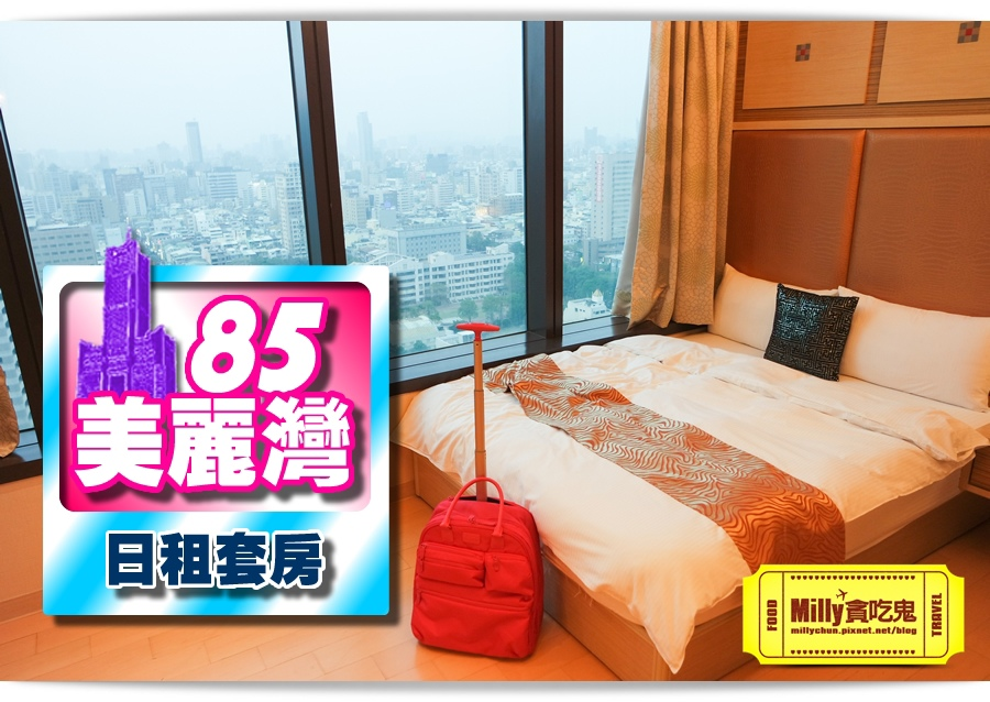 85大樓美麗灣日租套房 0047.jpg