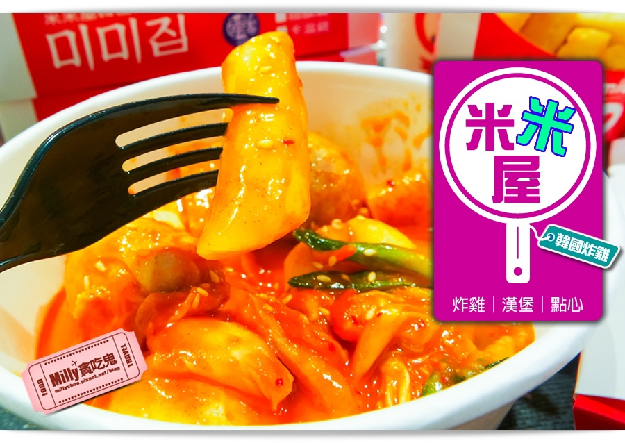 米米屋韓式炸雞 南紡夢時代 0077.jpg