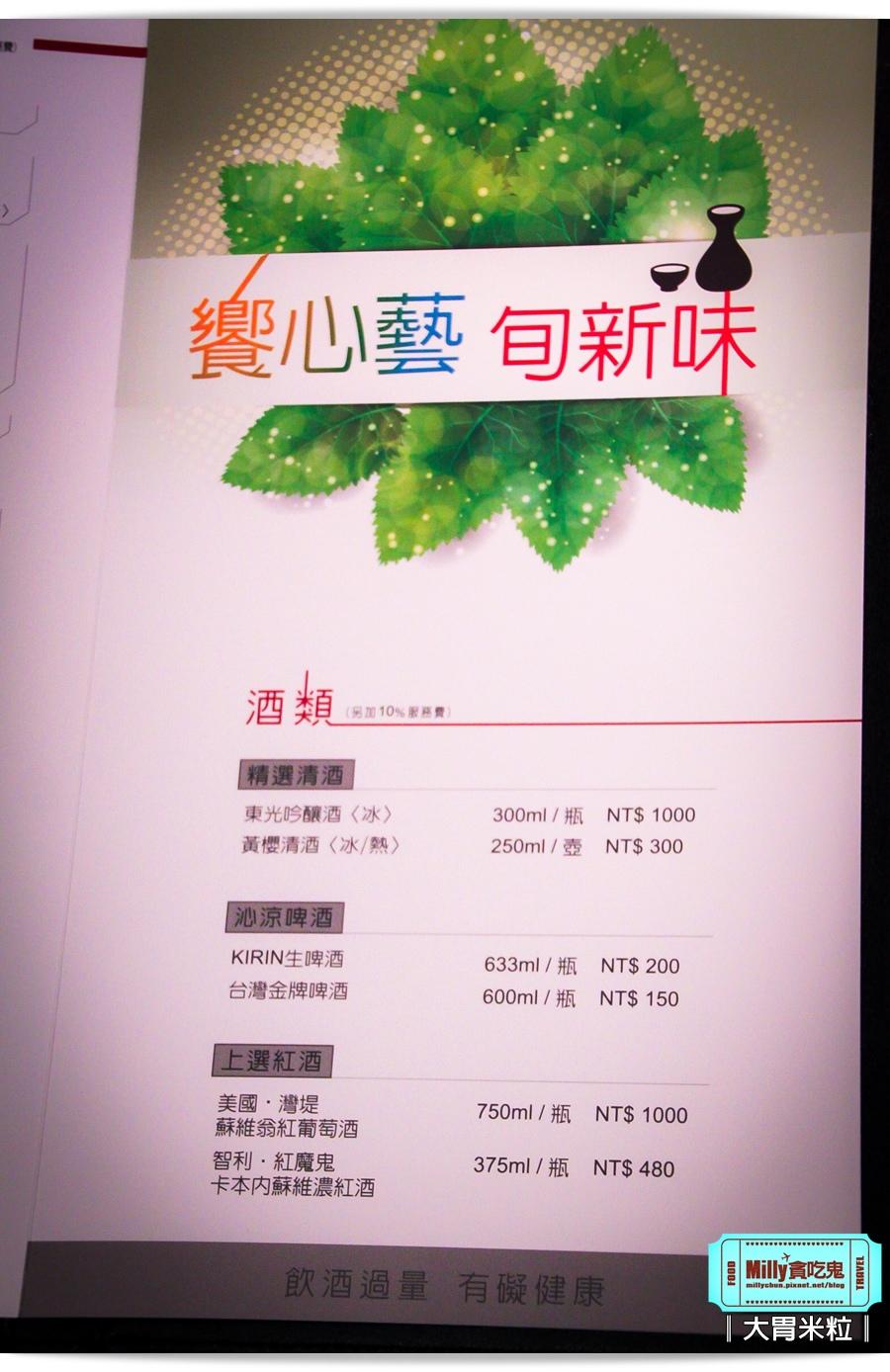 藝奇ikki日本料理0019.jpg