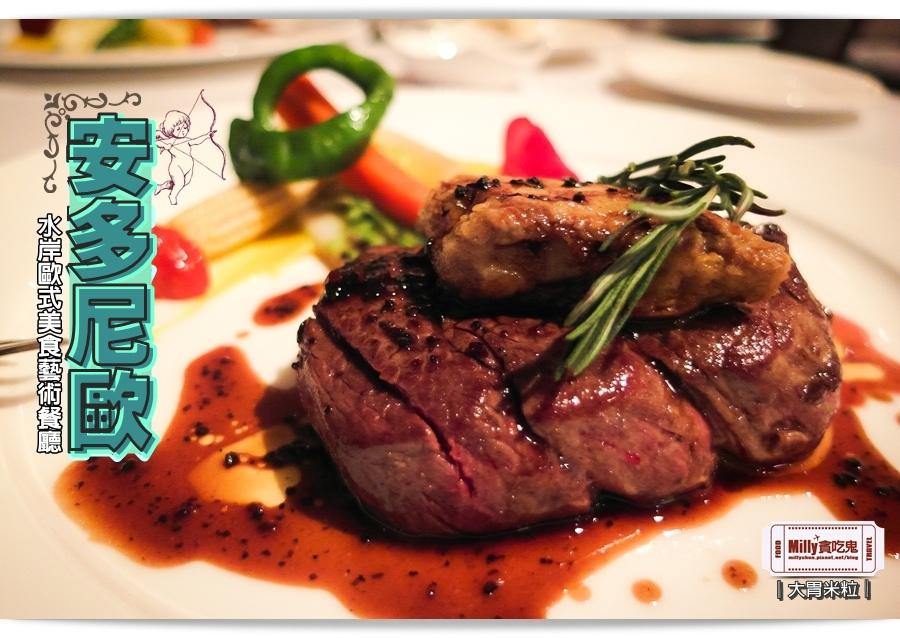 安多尼歐水岸歐式美食藝術餐廳0080.jpg