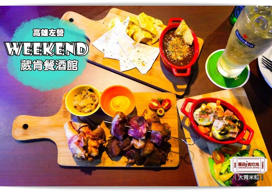 高雄weekend餐酒館001.jpg