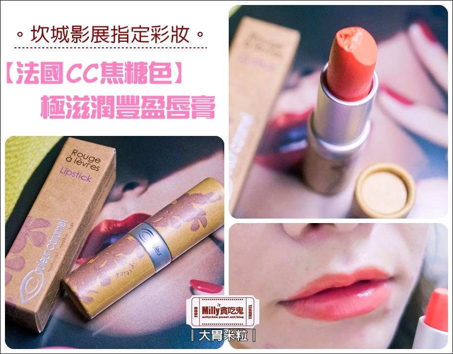 CouleurCaramel焦糖色-極滋潤豐盈唇膏0013.jpg