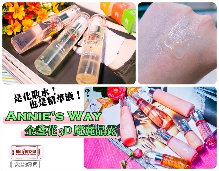 Annie`s Way3D魔力晶露系列0006.jpg