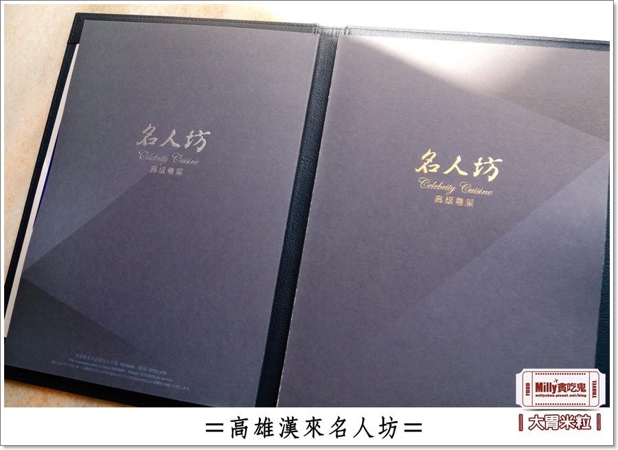 高雄漢來名人坊0092.jpg