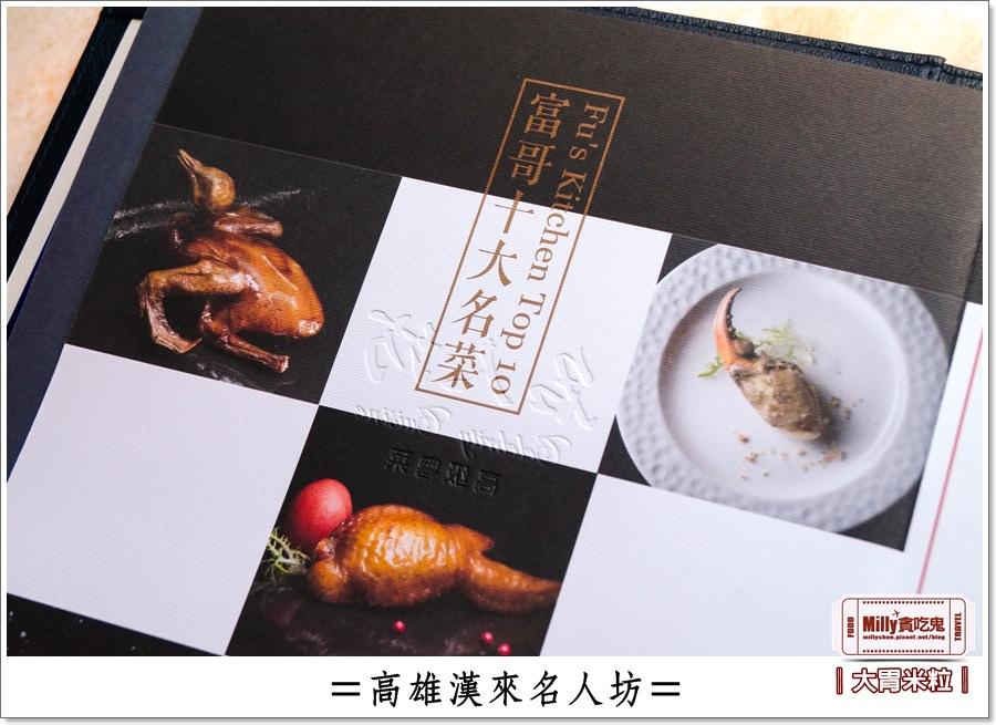 高雄漢來名人坊0093.jpg
