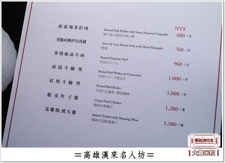 高雄漢來名人坊0100.jpg