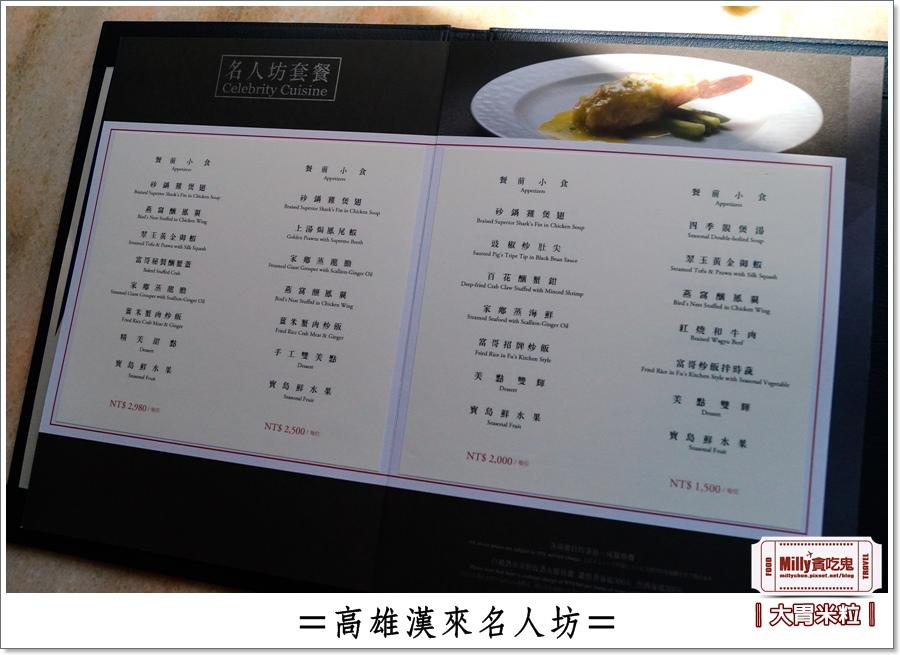 高雄漢來名人坊0108.jpg
