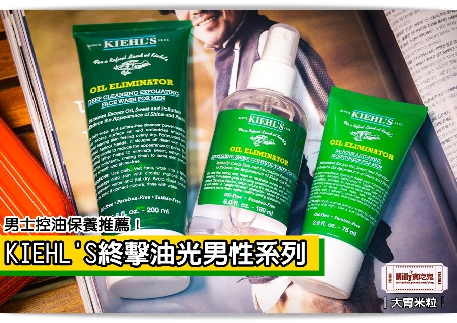 KIEHL'S終擊油光男性系列三件組0027.jpg
