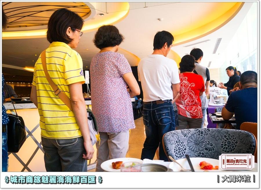 城市商旅魅麗海海鮮百匯0062.jpg