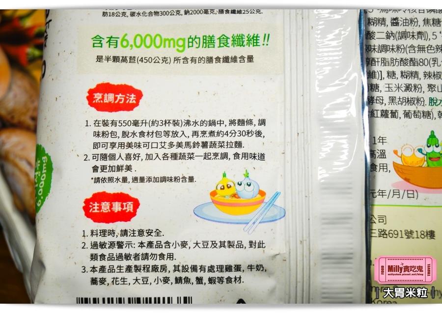韓國艾多美馬鈴薯蔬菜拉麵0007.jpg