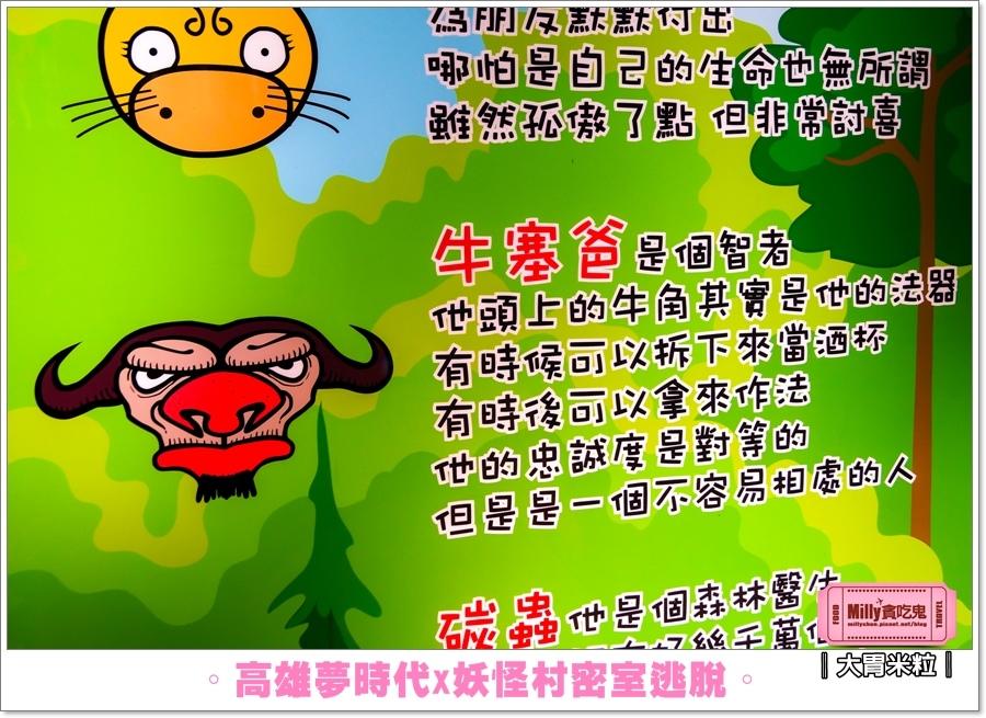 妖怪村密室逃脫X高雄夢時代0023.jpg