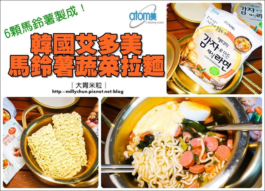 韓國艾多美馬鈴薯蔬菜拉麵0028.jpg