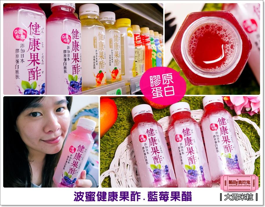 波蜜健康果酢藍莓果醋0013.jpg