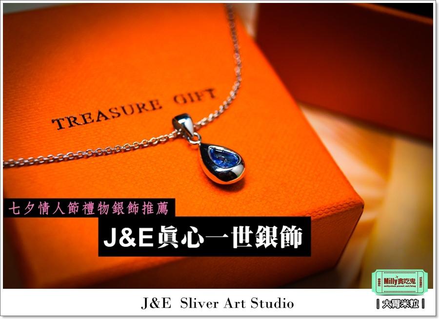 情人節禮物xJ&E真心一世0015.jpg