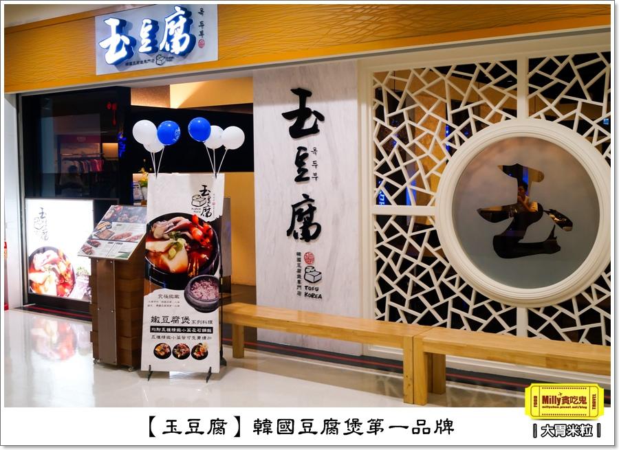玉豆腐韓式料理0002.jpg