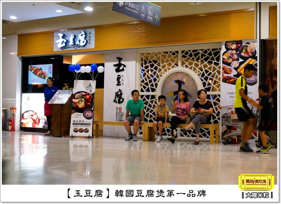 玉豆腐韓式料理0001.jpg