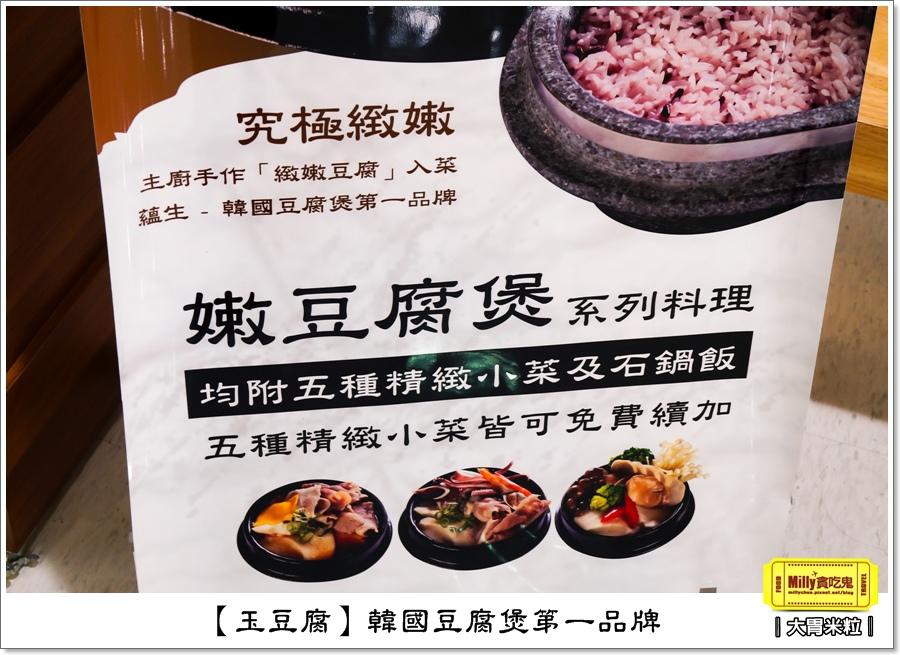 玉豆腐韓式料理0003.jpg