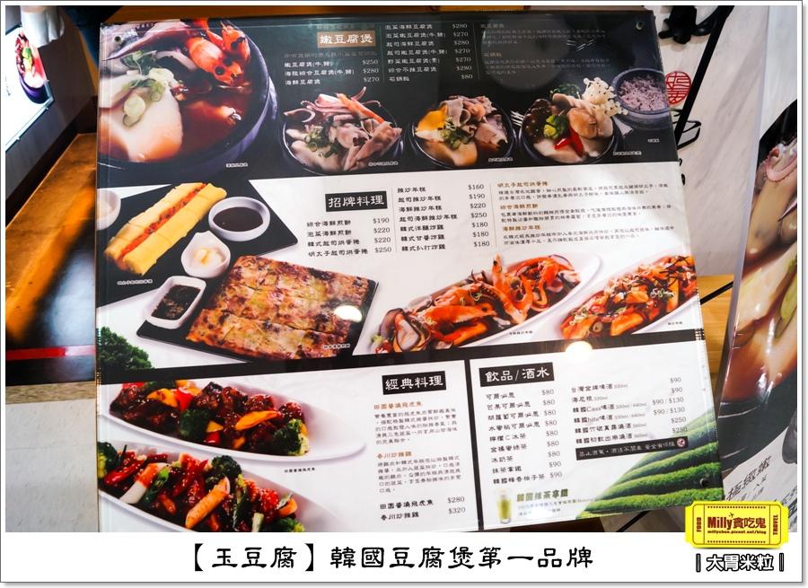 玉豆腐韓式料理0004.jpg