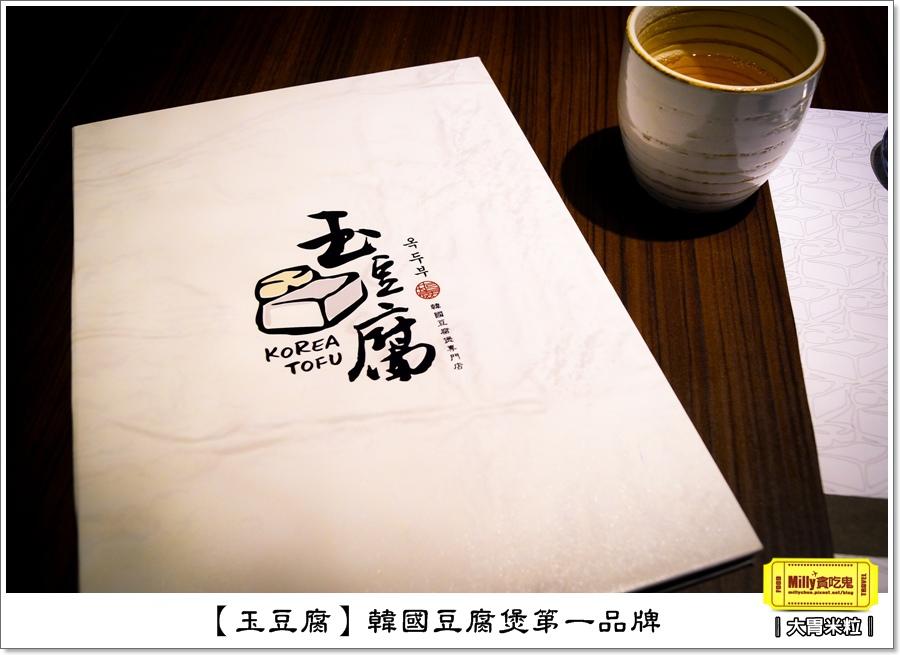 玉豆腐韓式料理0010.jpg