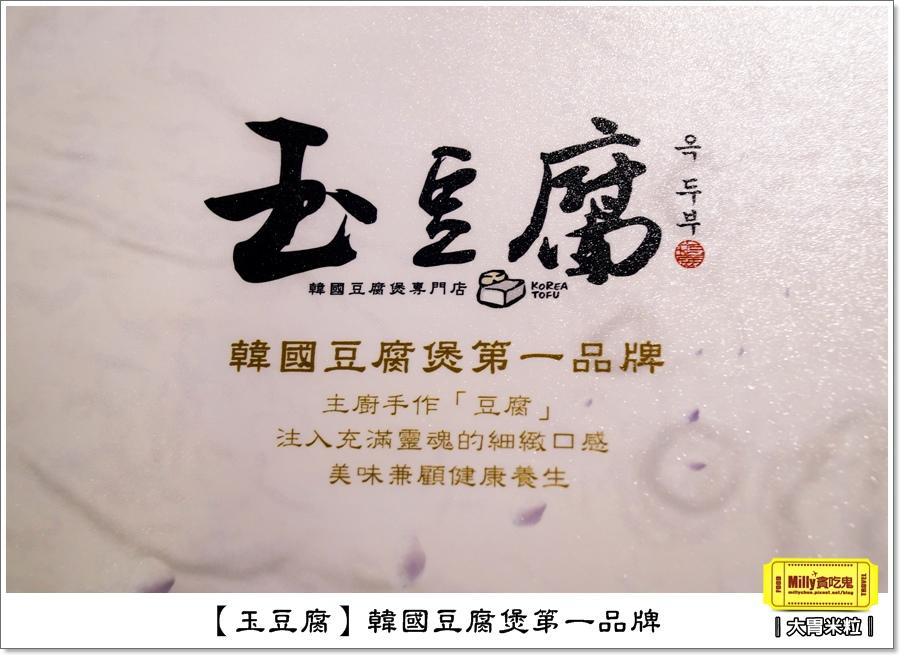 玉豆腐韓式料理0012.jpg