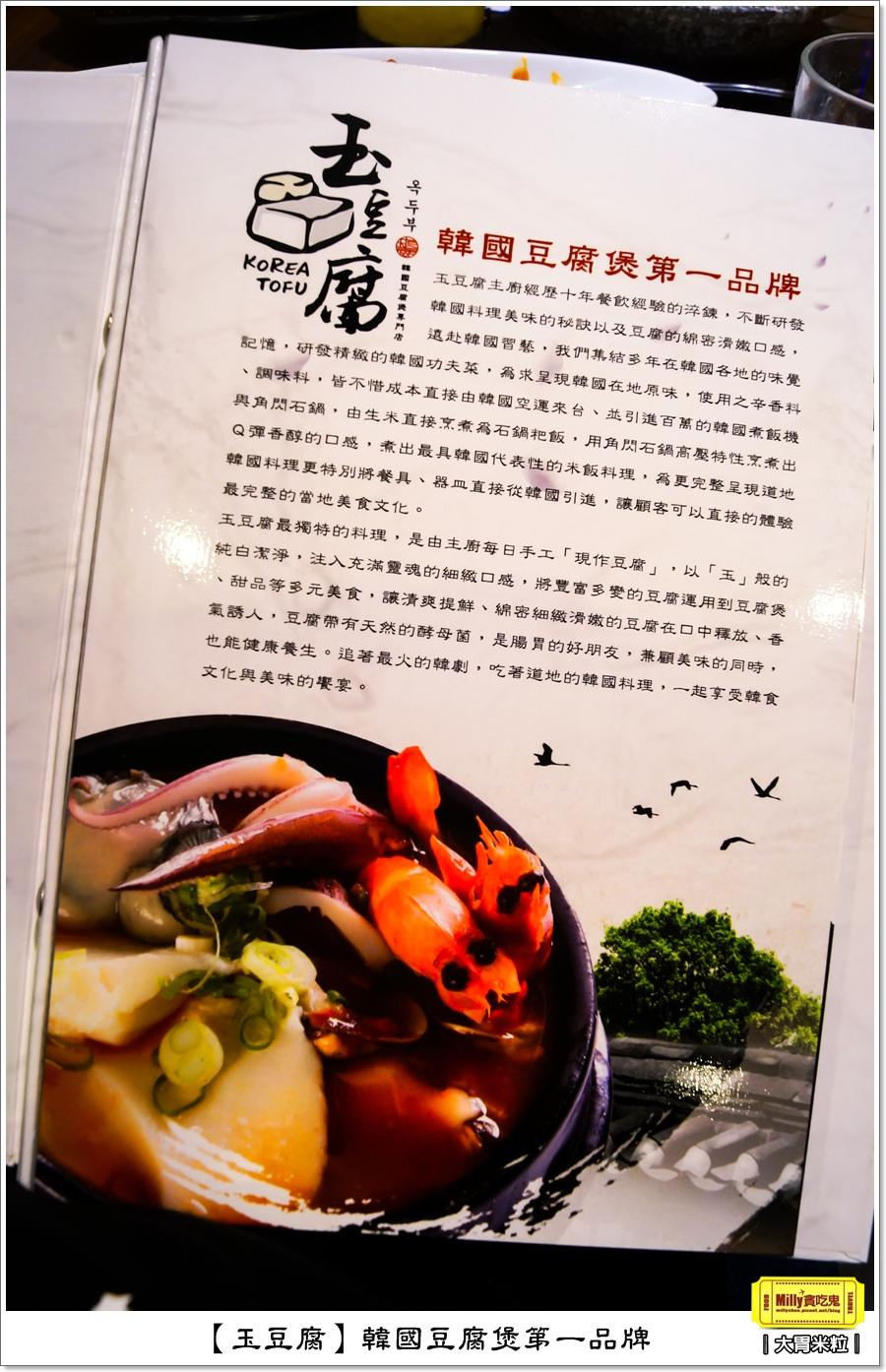 玉豆腐韓式料理0013.jpg