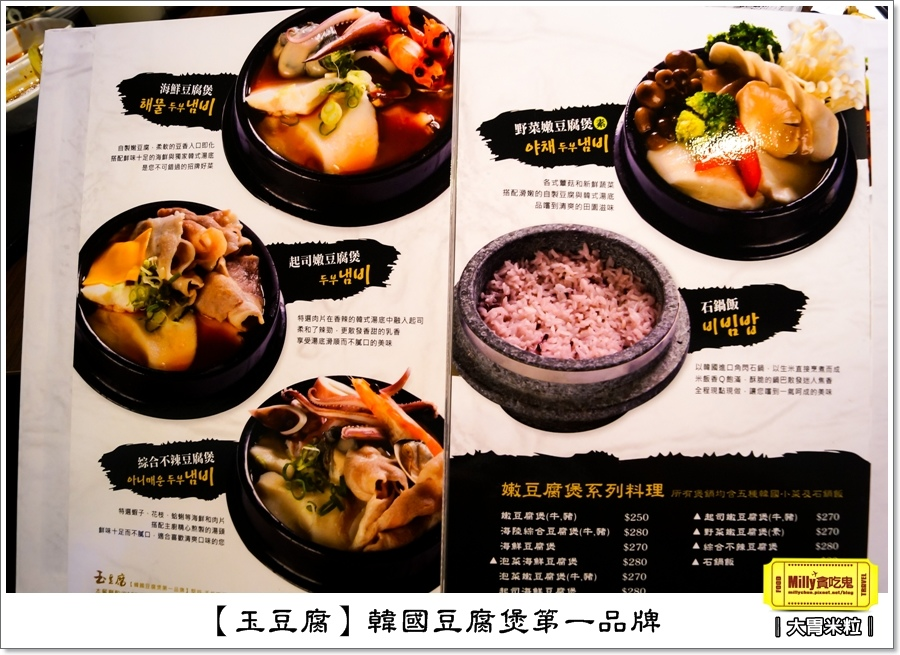 玉豆腐韓式料理0015.jpg