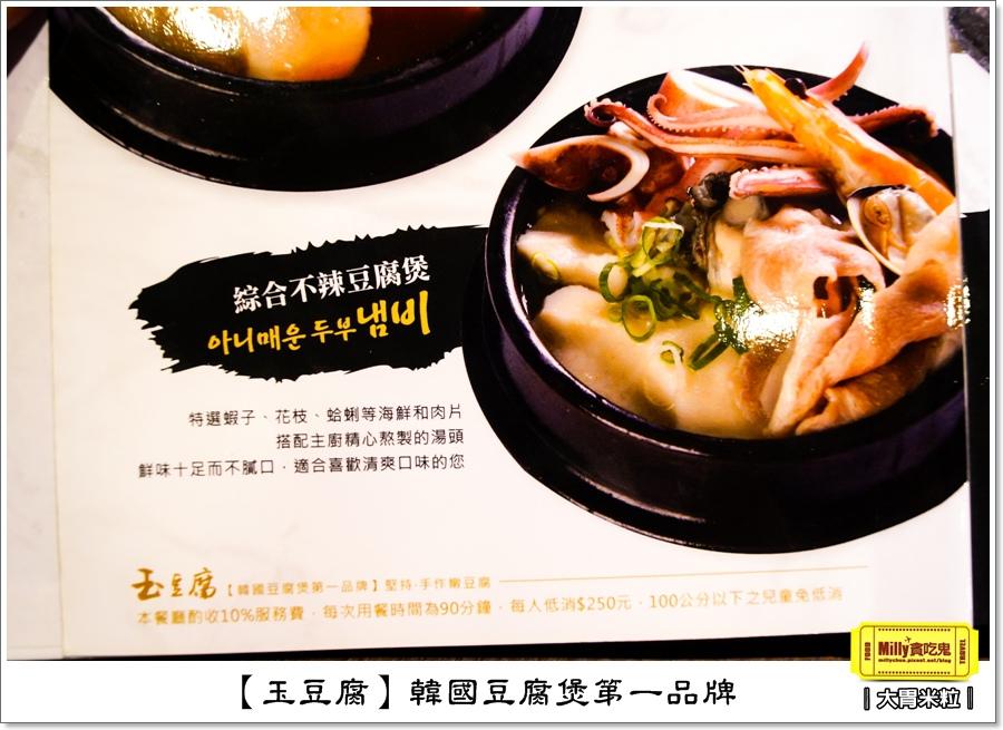 玉豆腐韓式料理0017.jpg