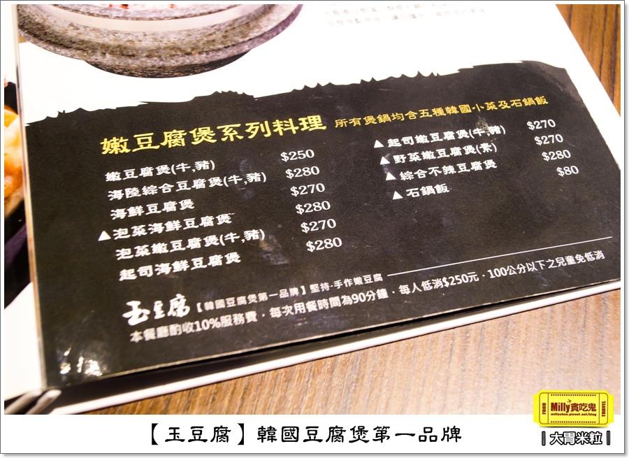 玉豆腐韓式料理0019.jpg