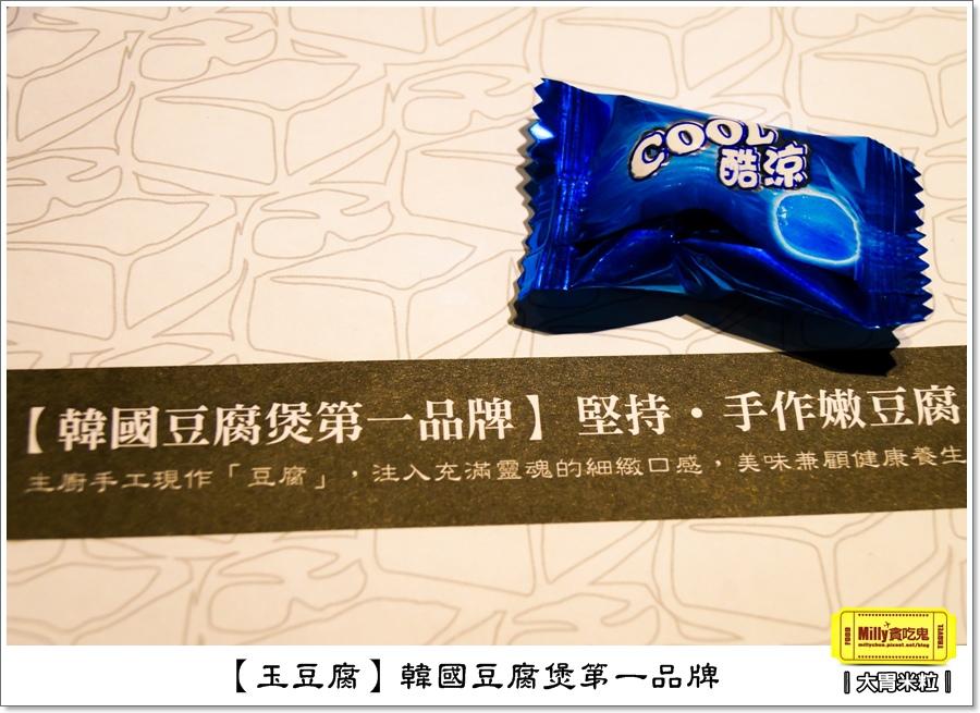 玉豆腐韓式料理0066.jpg