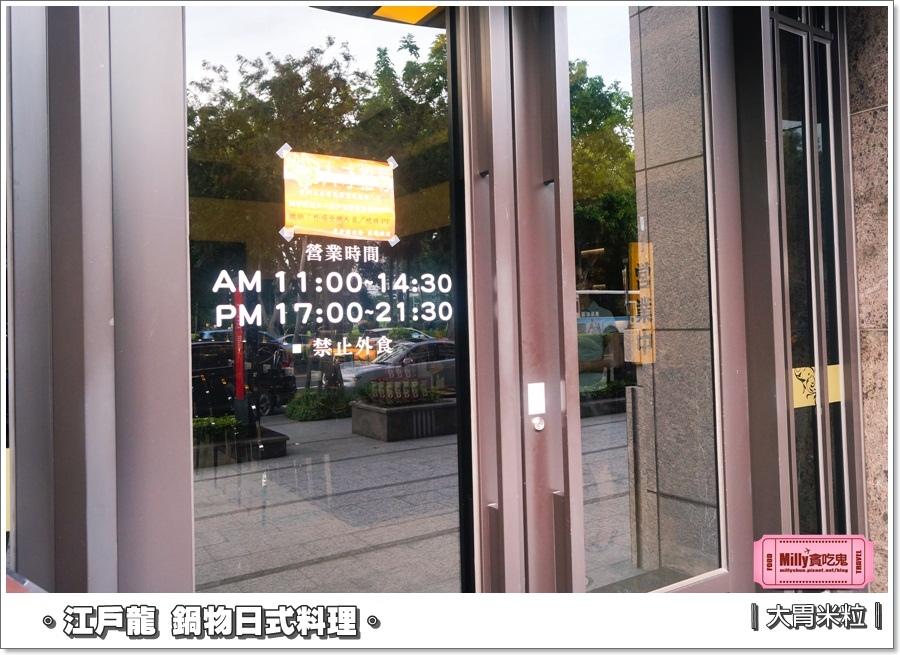 江戶龍鍋物和平店0004.jpg