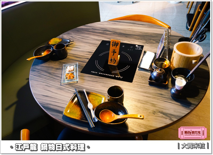 江戶龍鍋物和平店0012.jpg