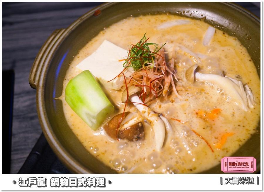 江戶龍鍋物和平店0031.jpg
