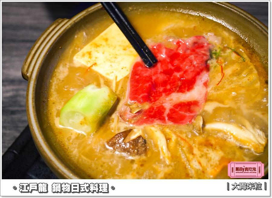 江戶龍鍋物和平店0032.jpg