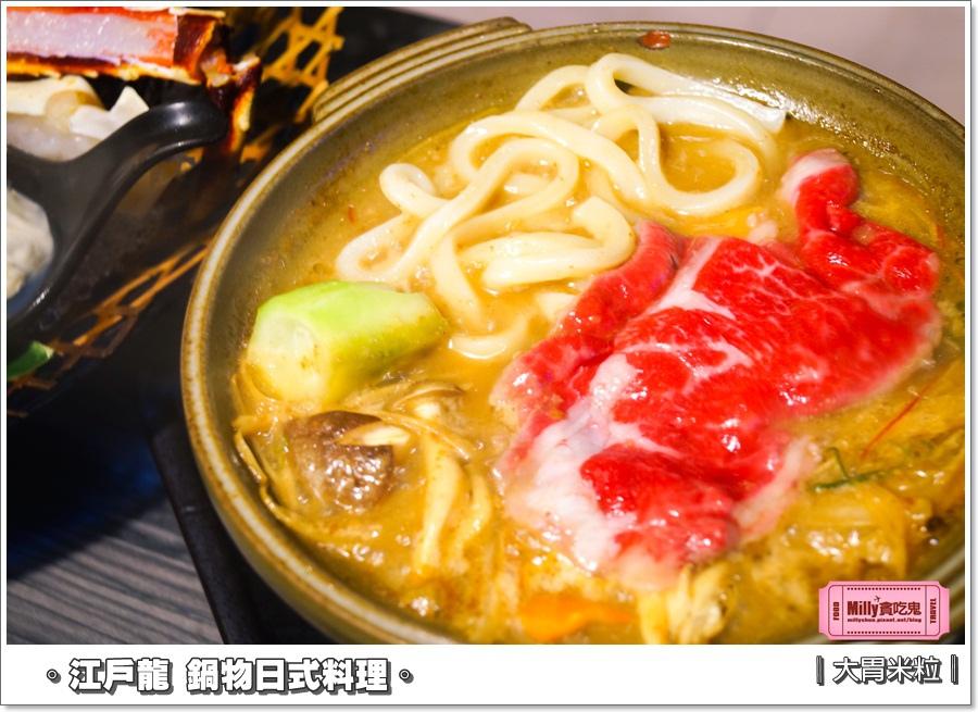 江戶龍鍋物和平店0033.jpg