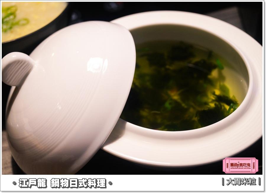 江戶龍鍋物和平店0035.jpg