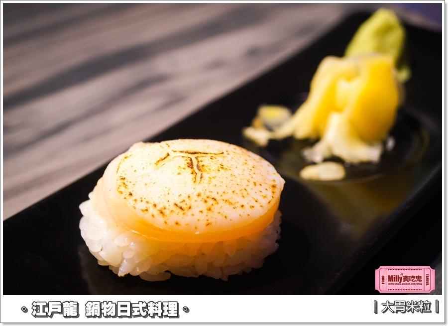 江戶龍鍋物和平店0038.jpg