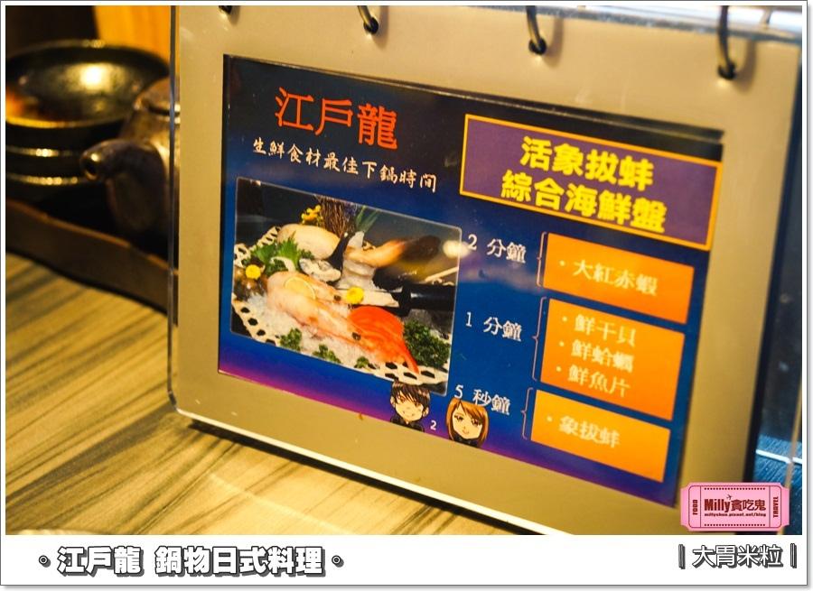 江戶龍鍋物和平店0046.jpg