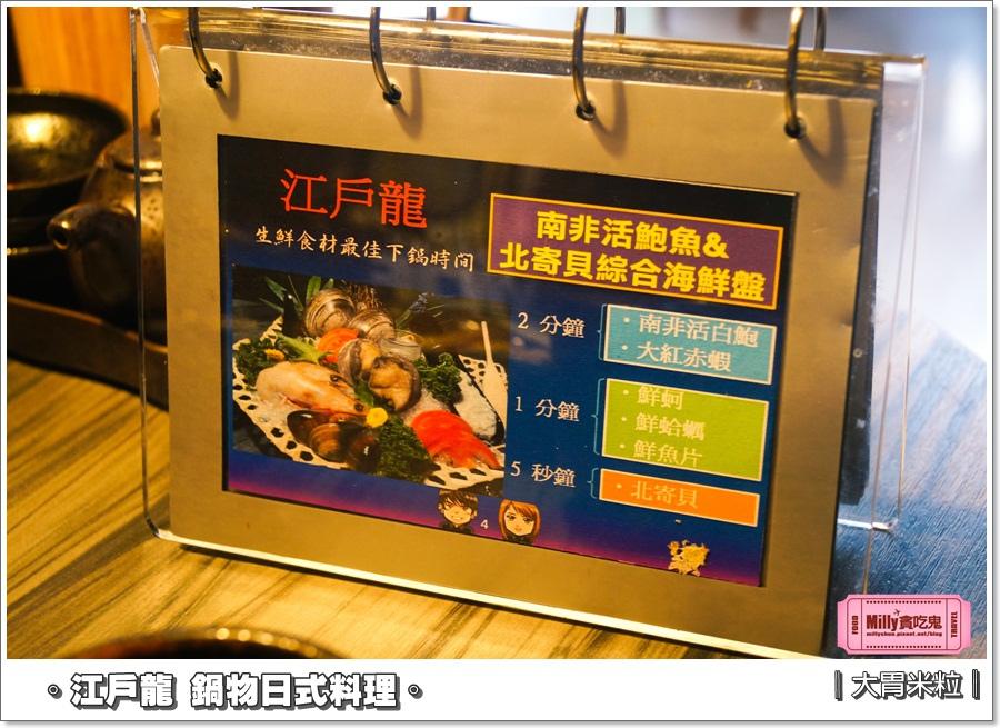 江戶龍鍋物和平店0047.jpg
