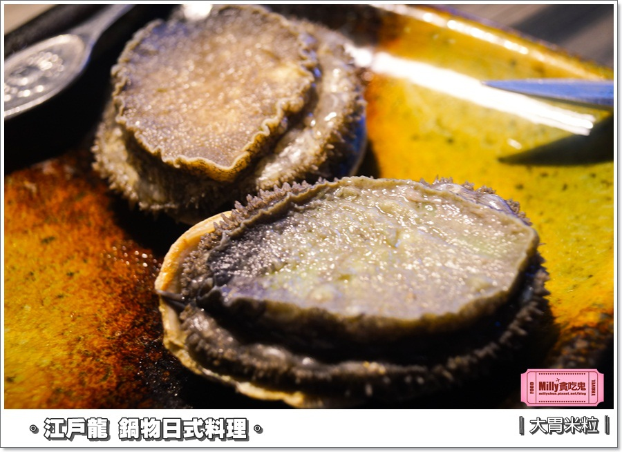 江戶龍鍋物和平店0053.jpg