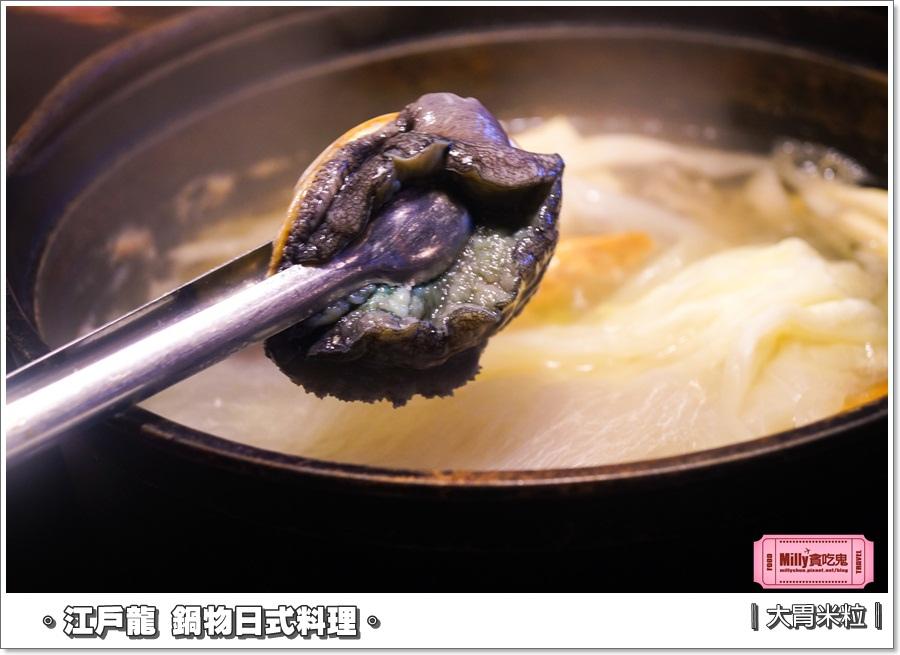江戶龍鍋物和平店0052.jpg