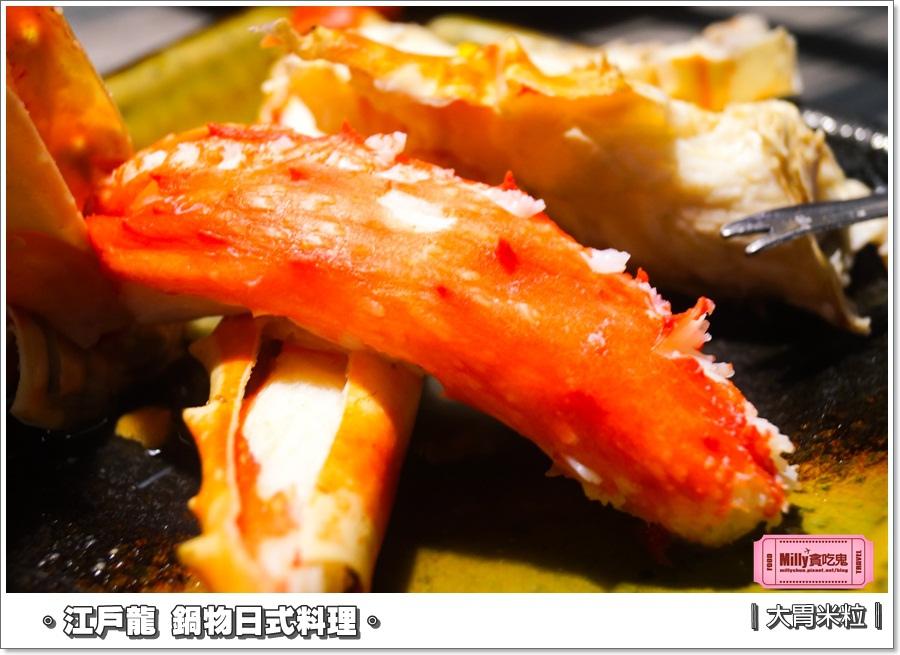 江戶龍鍋物和平店0060.jpg