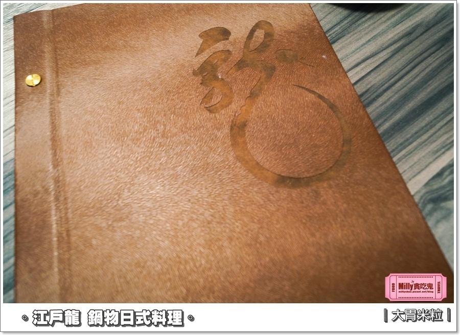 江戶龍鍋物和平店0082.jpg