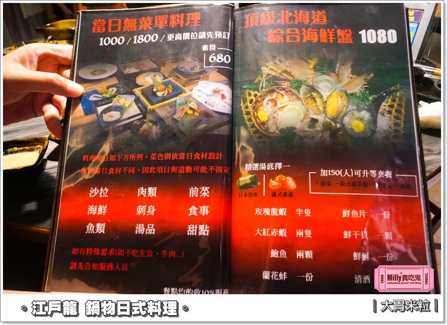 江戶龍鍋物和平店0084.jpg