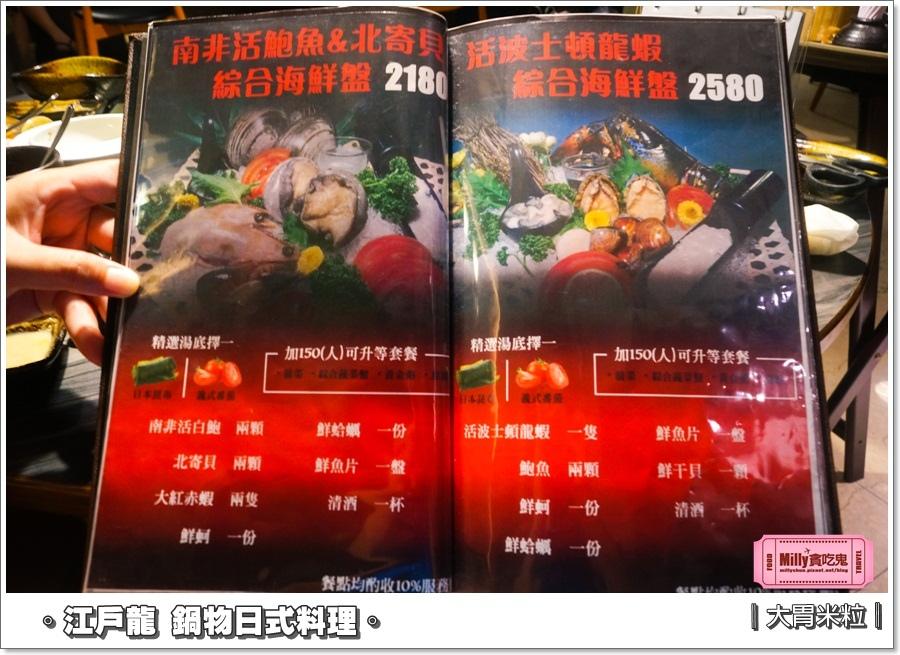 江戶龍鍋物和平店0086.jpg